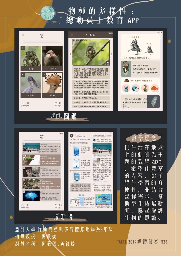 總動員教育app_TAECT海報